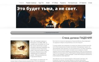 Russian version of e-watchman web site screen shot